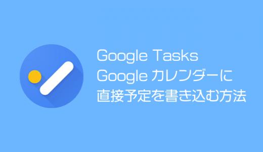 Google Tasks、Googleカレンダーに直接タスクを書き込む方法