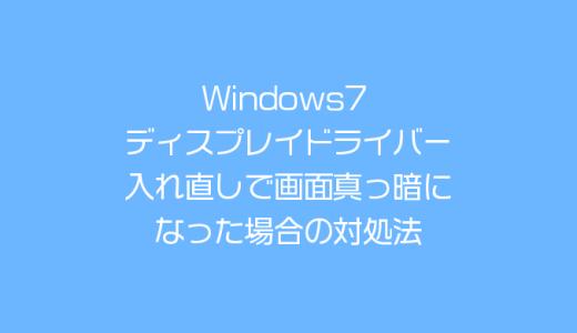 Windows7 ディスプレイドライバーを入れ直しで、画面が真っ暗になった場合の対処法