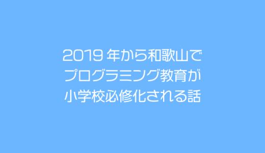 和歌山では(全国より1年早く)2019年から小学校でプログラミング教育が必修化される