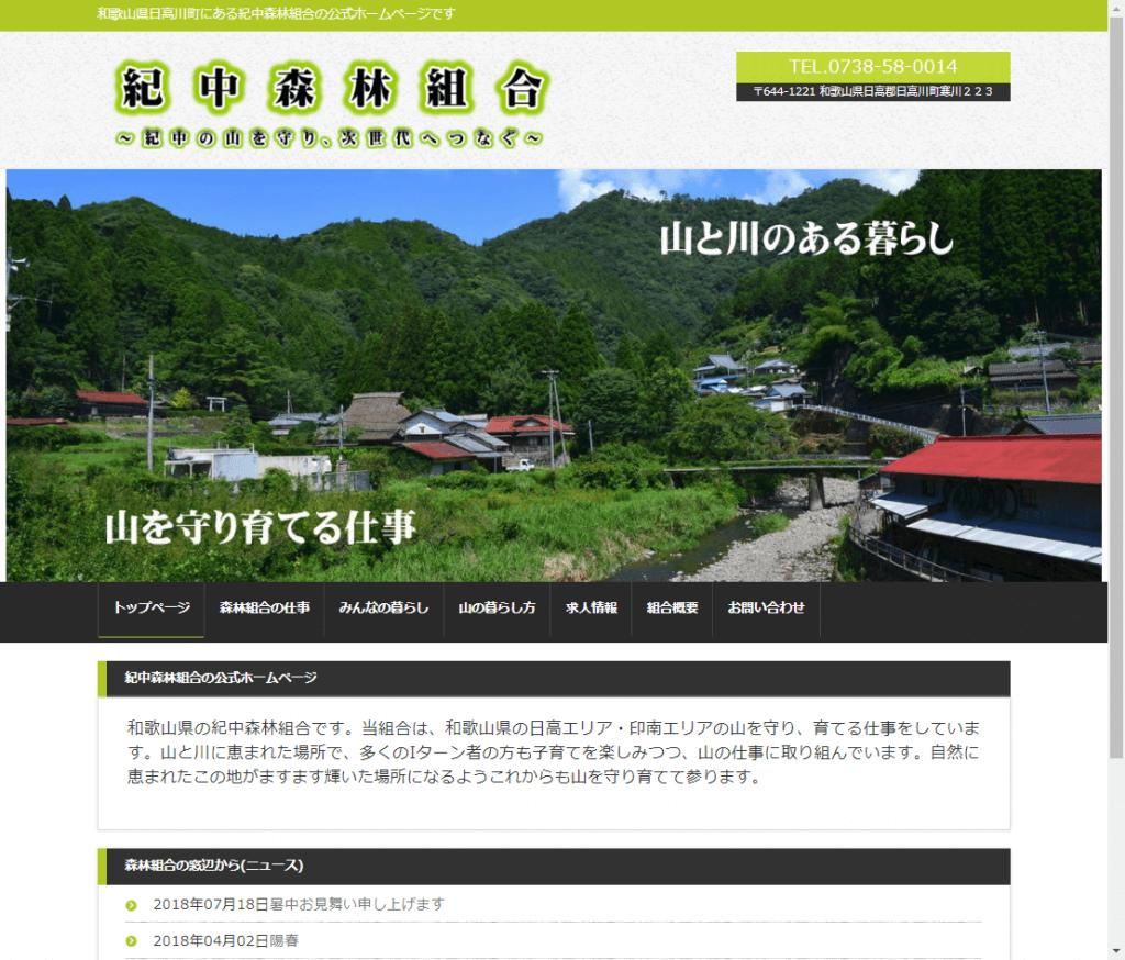 紀中森林組合ホームページ