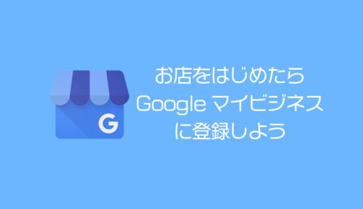 お店をはじめたら Googleマイビジネスに登録しよう