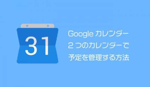 10年歴 Googleカレンダー オススメの使い方!2つのカレンダーで予定を徹底管理!