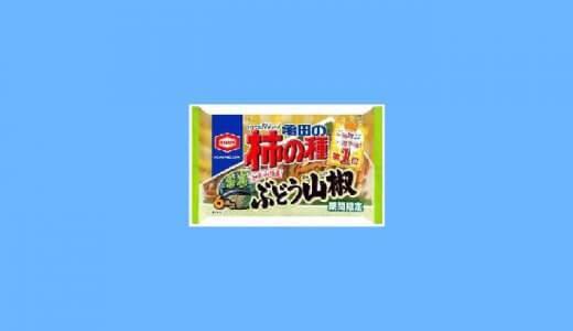 柿の種(ぶどう山椒)が食べたい、もう食べられない