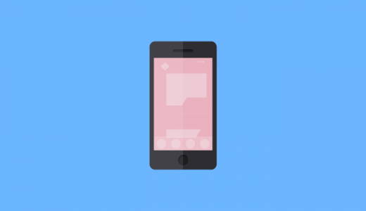 iPhoneのユーザー辞書に、メールアドレスを登録すると便利です