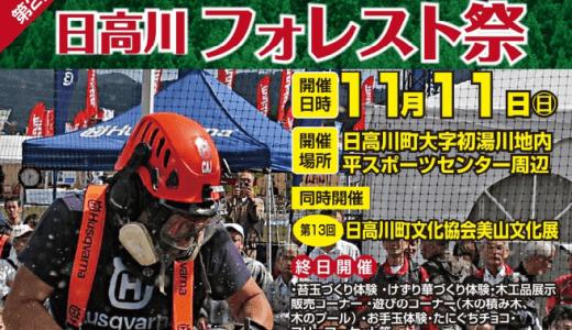 第2回 日高川フォレスト祭が開催されました!