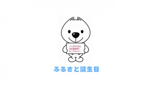 11月22日は和歌山県の「ふるさと誕生日」、県内文化施設が無料に!