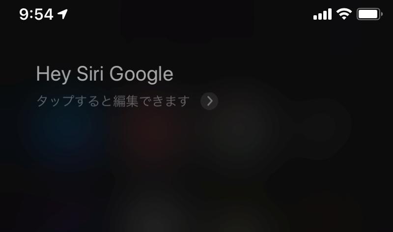 「Hey Siri Google」で呼び出し