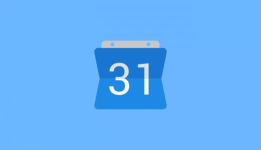 Googleカレンダーに登録しておきたい予定一覧メモ