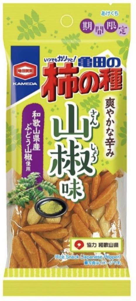 柿の種(山椒味)
