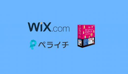 オススメのホームページ作成ソフトはありますか?Wix,ペライチ,ホームページビルダーをご紹介!