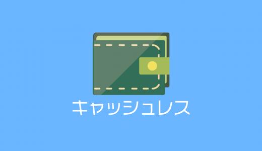 和歌山でキャッシュレスを使うならどれが良い?【2020年版】