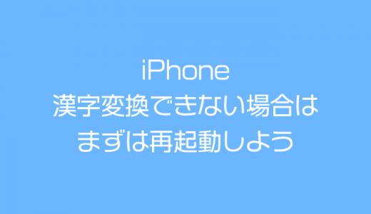 iPhoneで漢字変換できなくなった時は再起動しよう