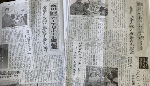 祝!日高新報と紀州新聞に掲載されました!