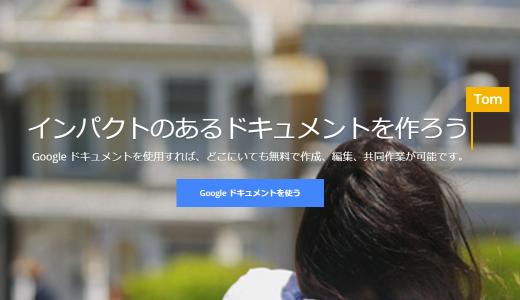 Googleドキュメントの便利な使い方をご紹介します