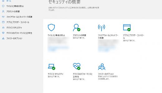 Windows10のウイルス対策はWindows Defenderを使おう