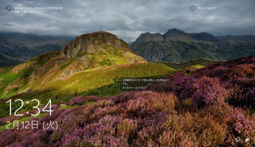 Windows10起動時に、Bingで景色が検索されますが解除できますか?