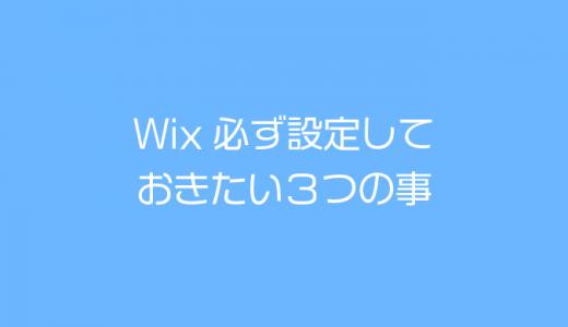 Wixでホームページ作成した時に必ず設定しておきたい3つの事