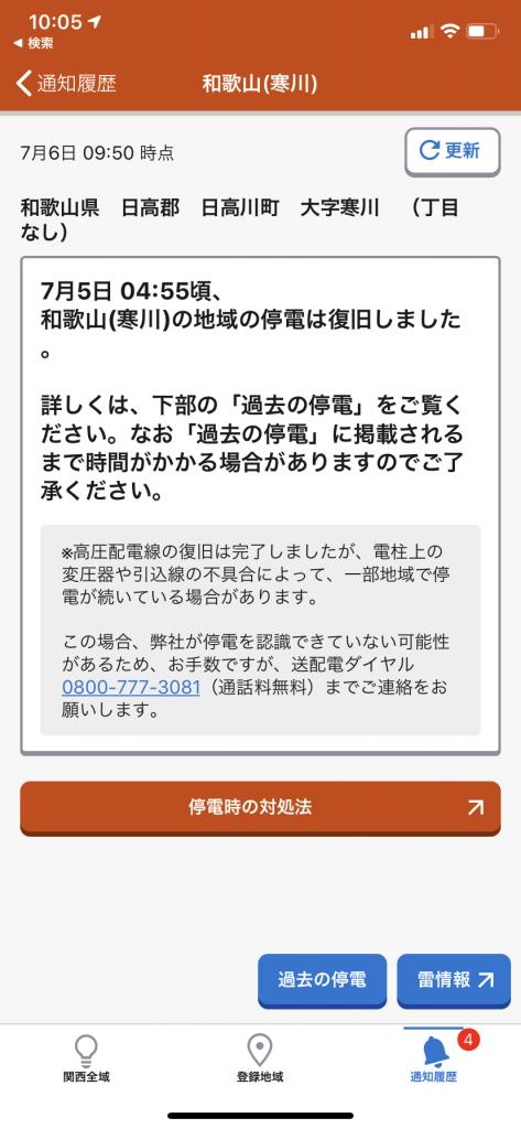 停電情報アプリ