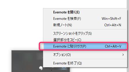 【Evernote】高速でメモる方法は、クリップボードから貼り付けだった