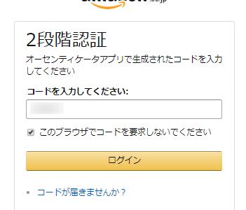 Amazon2段階認証、毎回コード認証を求められる問題を解消した話