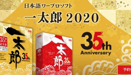 一太郎2020はどれを購入するべきか?価格と各パッケージの選び方を徹底解説!