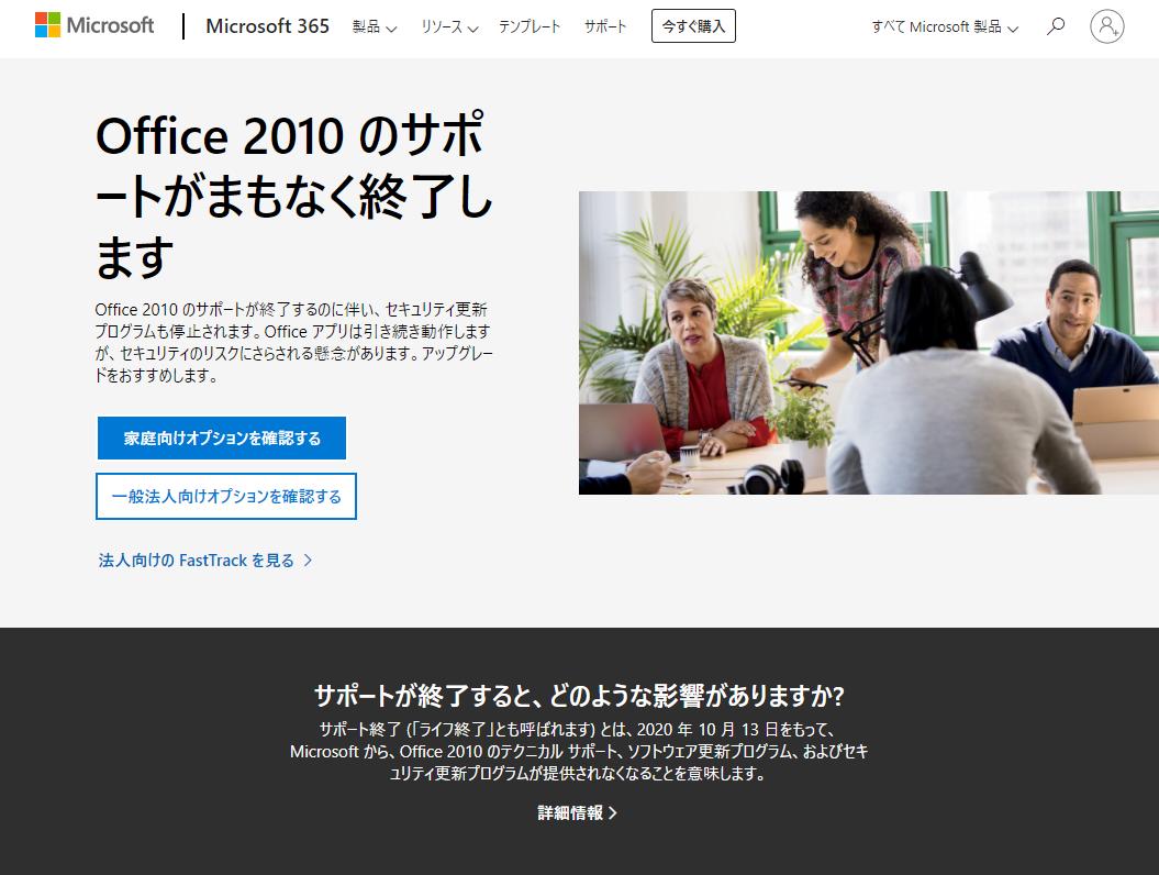 Office2010のサポートがまもなく終了