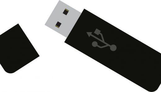 Windows10の最新バージョンは、USBメモリ抜き差し自由です