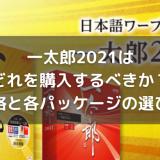 一太郎2021はどれを購入するべきか?価格と各パッケージの選び方を徹底解説!