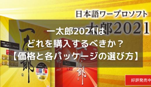 一太郎2021はどれを購入するべきか?各パッケージの選び方を徹底解説!