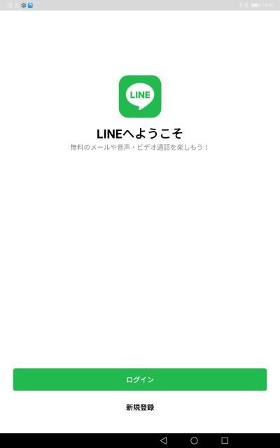 LINE(Androidタブレット)のログイン画面1