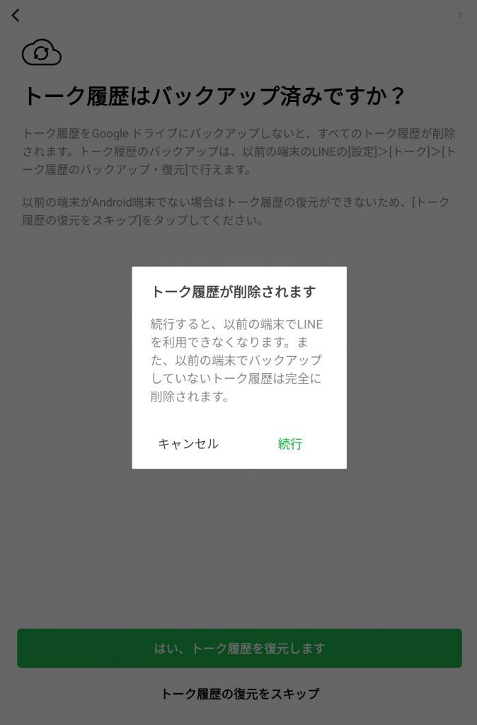 LINE(Androidタブレット)のログイン画面3