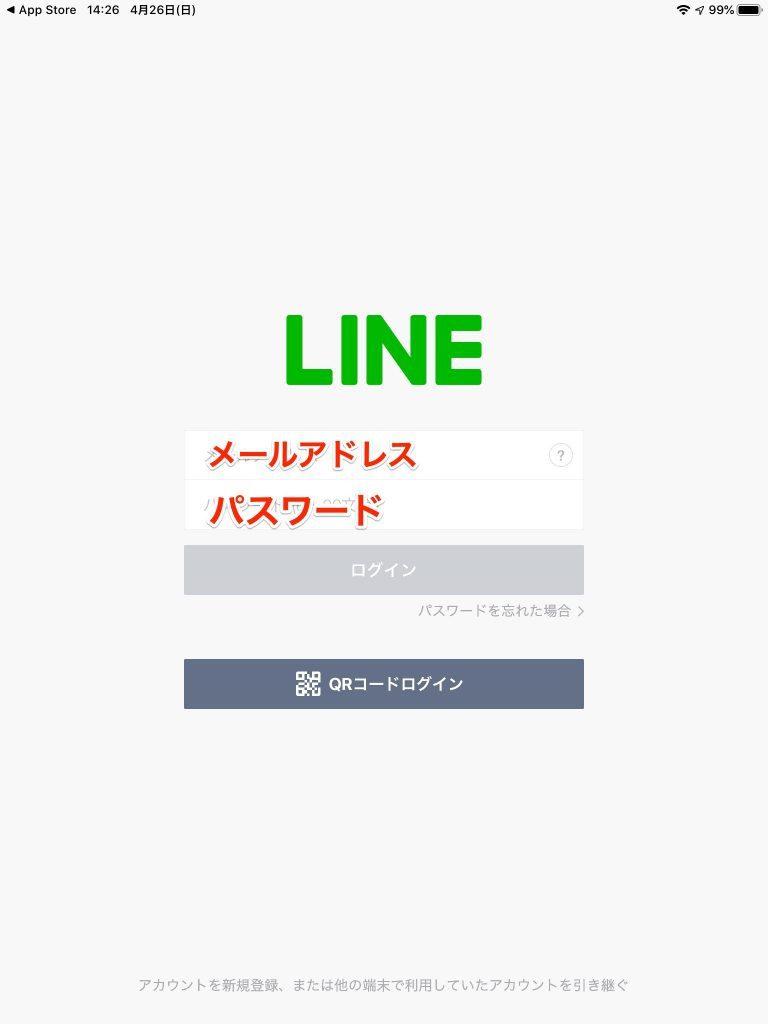 LINE(iPad)にログインする画面