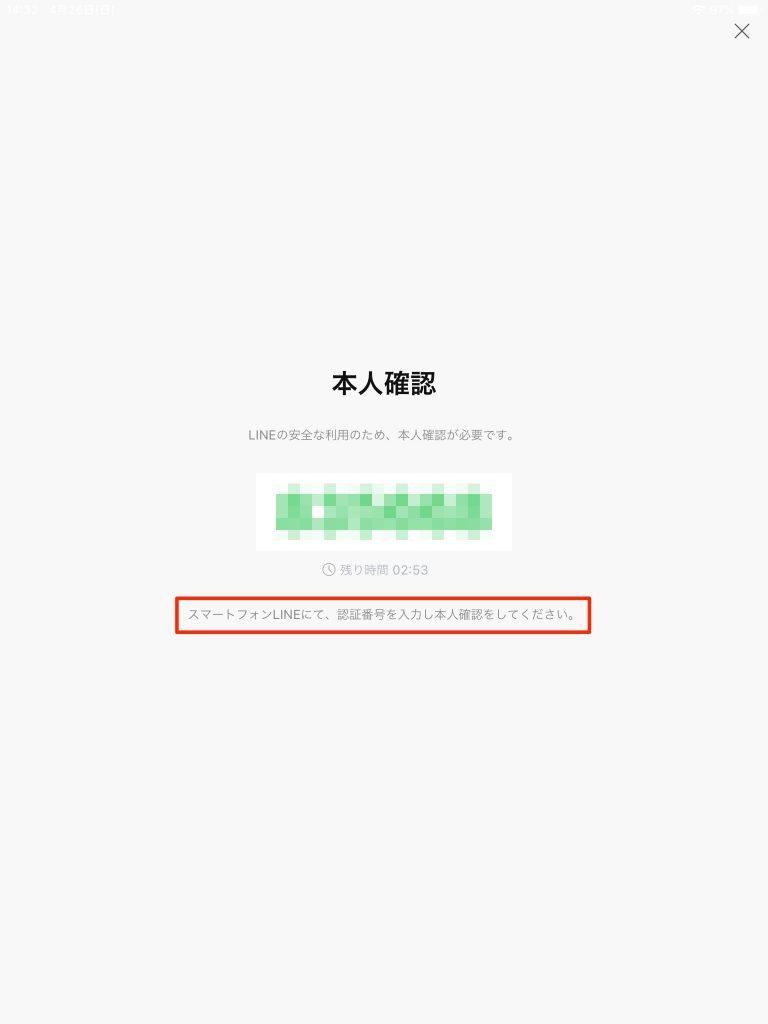 LINE(iPad)の本人確認画面