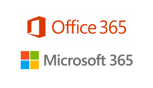 Office 365がMicrosoft 365ブランドに。どう変わったのか教えてください。