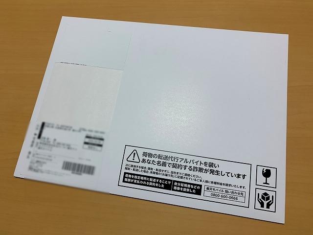 楽天モバイル SIMカード到着
