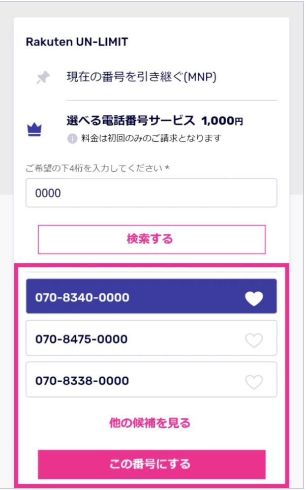 選べる電話番号サービス