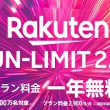 Rakuten UN-LIMIT2.0キャンペーン
