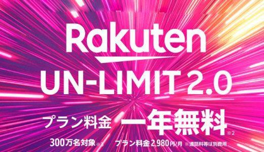 楽天アンリミット(Rakuten UN-LIMIT)の詳細レビューなど【楽天モバイル】
