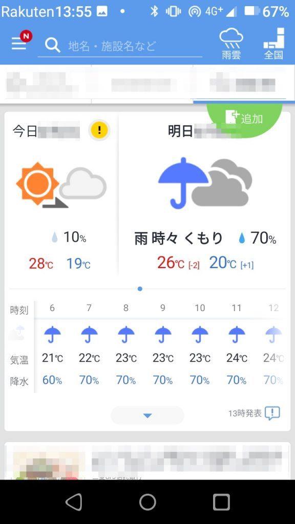 楽天ミニでヤフー天気アプリを表示