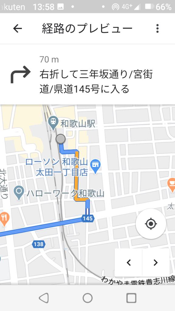 楽天ミニでGoogleマップの経路表示