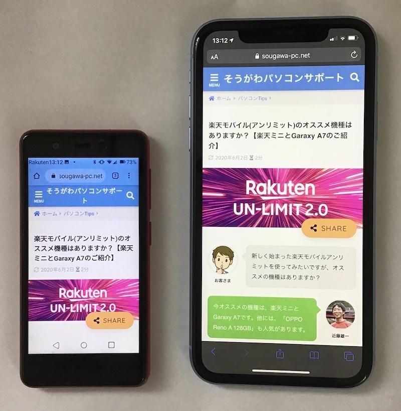 楽天ミニとiPhoneXRでウェブサーフィンした比較