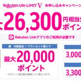 Rakuten UN-LIMIT V 対象製品購入でポイント還元キャンペーン