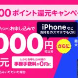 楽天モバイルキャンペーンイメージ