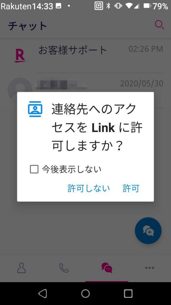 連絡先へのアクセスをLinkに許可しますか?