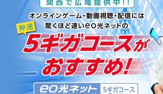 【レビュー】eo光なら1ギガ・5ギガ・10ギガコースのどれがいい?【キャンペーンまとめ】