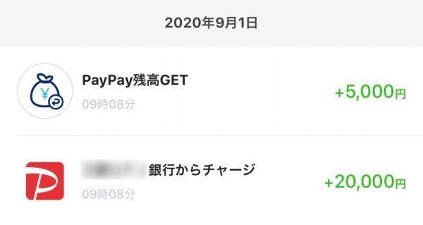 マイナポイント5000円付与
