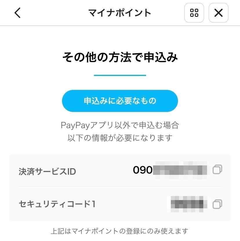 Paypayで決済サービスIDとセキュリティコードを確認する