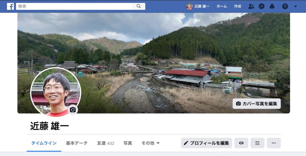 個人のFacebook