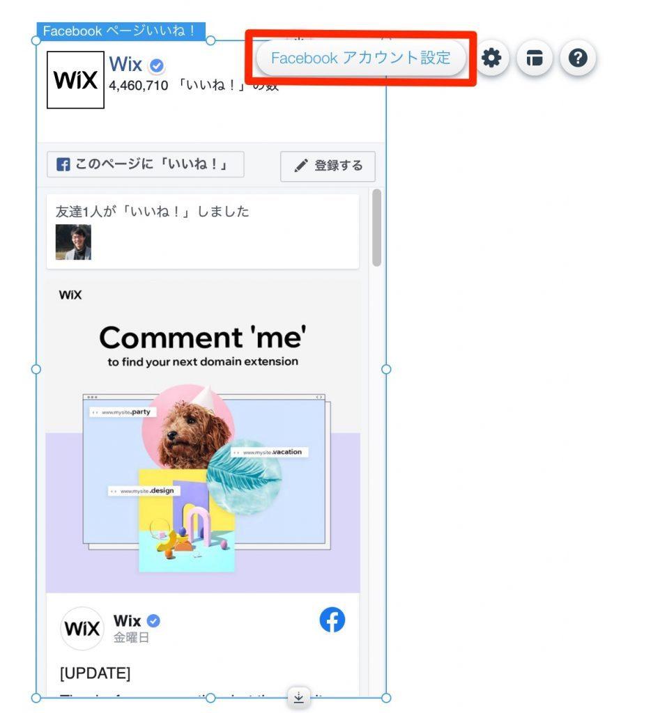 Facebookアカウント設定をクリック