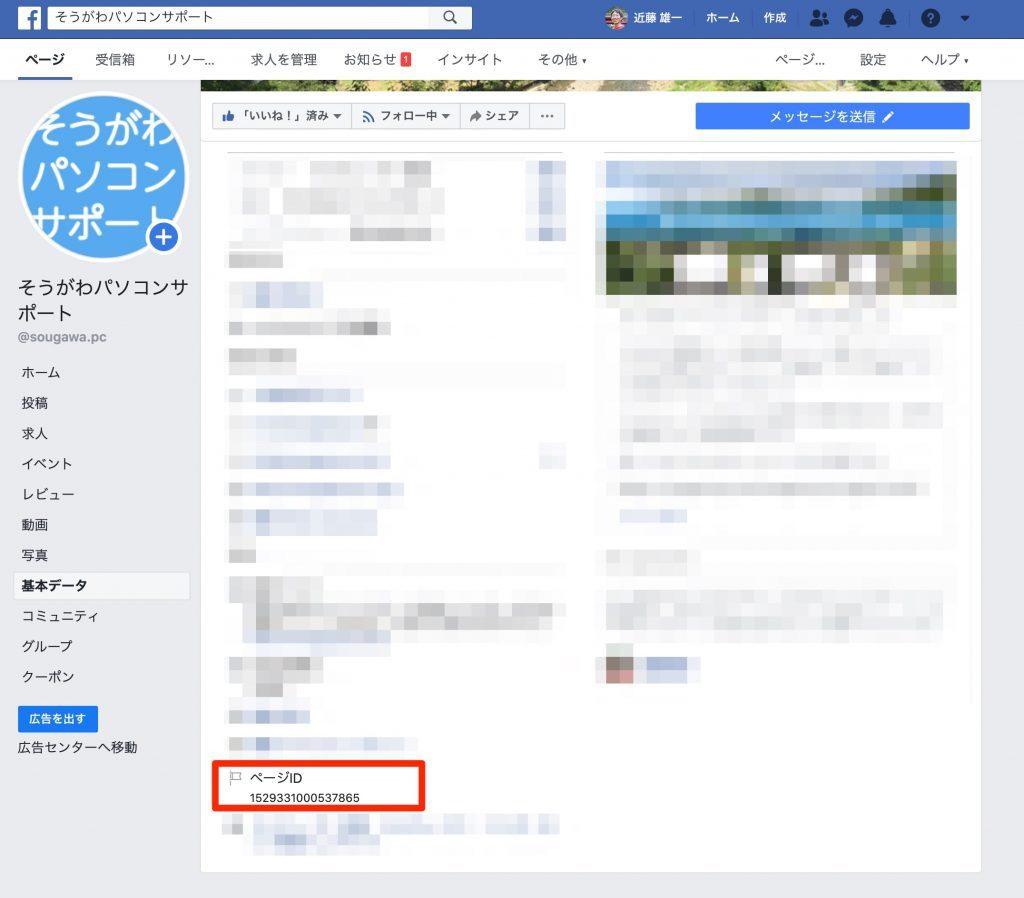 「基本データ」からFacebookページIDをコピーする